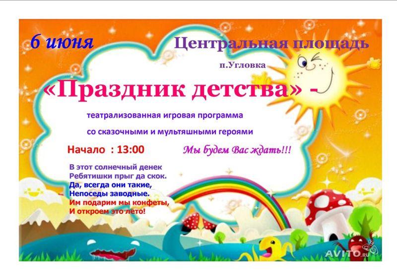 Сценарий детской игровой театрализованной программы