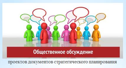 Общественное обсуждение проектов документов стратегического планирования