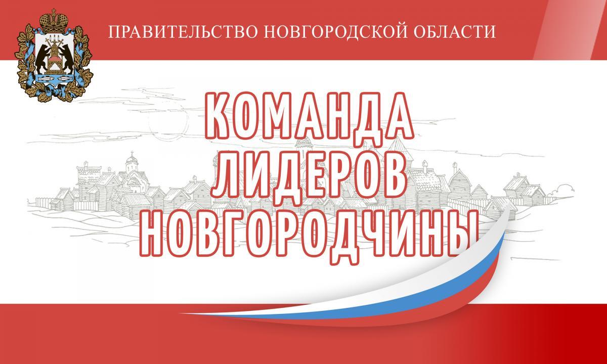 Команда лидеров Новгородчины