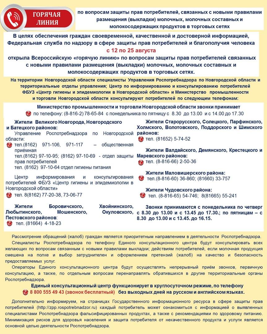 союз потребителей россии официальный горячая линия