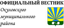 Официальный вестник Окуловского муниципального района