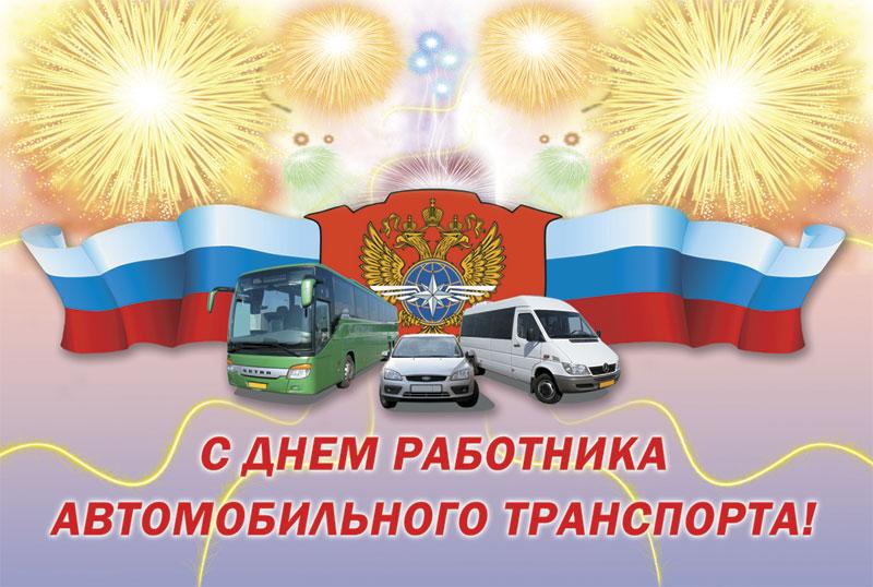 Поздравление с днем автомобильного транспорта от главы района