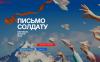 До 6 апреля осуществляется приём работ на Всероссийский конкурс «Письмо солдату»