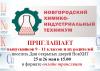 День открытых дверей в Новгородском химико-индустриальном техникуме