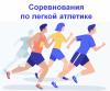 Состоялся муниципальный этап соревнований по легкой атлетике